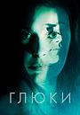 Фільм «Глюки» (2006)