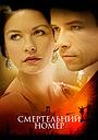 Фільм «Смертельний номер» (2007)