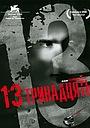 Фільм «Тринадцять» (2005)