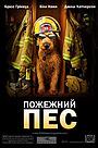 Фільм «Пожежний пес» (2006)
