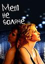 Фільм «Мені не боляче» (2005)