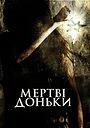 Фільм «Мертві доньки» (2007)