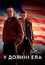 Фільм «У долині Ела» (2007)
