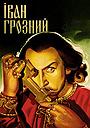 Фільм «Іван Грозний» (1944)
