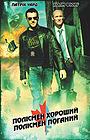 Фільм «Полісмен хороший, полісмен поганий» (2006)