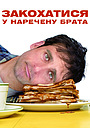 Фільм «Закохатися у наречену брата» (2007)