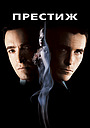 Фільм «Престиж» (2006)