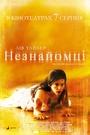 Фільм «Незнайомці» (2007)