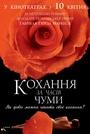 Фільм «Кохання за часів чуми» (2007)