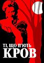 Фільм «Ті, що п'ють кров» (1991)