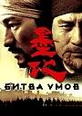 Фільм «Битва умів» (2006)