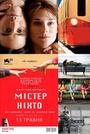 Фільм «Містер Ніхто» (2009)
