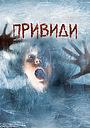 Фільм «Примари (Пронизливий вітер)» (2007)