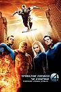 Фільм «Фантастична четвірка : Вторгнення Срібного Серфера» (2007)