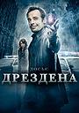 Серіал «Досьє Дрездена» (2007 – 2008)