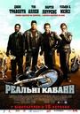 Фільм «Реальні кабани» (2007)