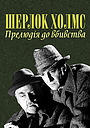 Фільм «Шерлок Холмс: Прелюдія до вбивства» (1946)
