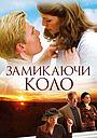 Фільм «Замикаючи коло» (2007)