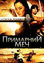 Фільм «Примарний меч» (2005)