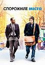 Фільм «Спорожніле місто» (2007)