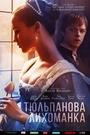 Фільм «Тюльпанова лихоманка» (2017)