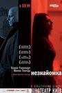 Фільм «Незнайомка» (2006)
