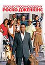 Фільм «Ласкаво просимо додому, Роско Дженкінс» (2008)