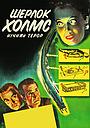 Фільм «Шерлок Холмс: Нічний Терор» (1946)