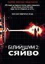 Фільм «Білий шум 2: Сяйво» (2006)