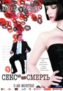 Фільм «Секс та 101 смерть» (2007)