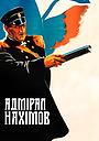 Фільм «Адмірал Нахімов» (1946)