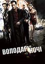 Фільм «Володарі ночі» (2007)