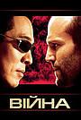 Фільм «Війна» (2007)