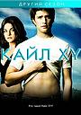 Серіал «Кайл XY» (2006 – 2009)