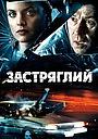 Фільм «Застряглий» (2007)