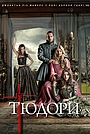 Серіал «Тюдори» (2007 – 2010)
