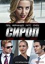 Фільм «Сироп» (2011)
