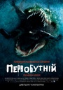 Фільм «Первісне» (2007)