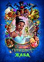 Мультфільм «Принцеса і жаба» (2009)