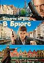 Фільм «Залягти на дно в Брюгге» (2007)