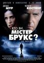 Фільм «Хто ви, містере Брукс?» (2007)