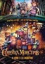 Мультфільм «Сімейка монстрів» (2014)
