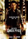 Фільм «Джек Річер» (2012)