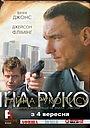 Фільм «Таємниця рукопису» (2007)