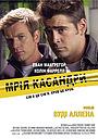 Фільм «Мрія Касандри» (2007)