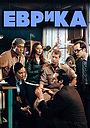 Серіал «Еврика» (2006 – 2012)