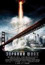 Фільм «Зоряний шлях» (2009)