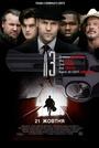 Фільм «13» (2009)