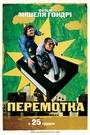 Фільм «Перемотка» (2008)