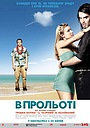 Фільм «В прольоті» (2008)